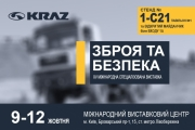 """""""KrAZ"""" to Unveil New Truck Tractor at Arms and Security"""